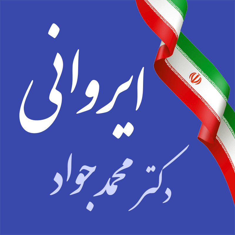 دکتر محمدجواد ایروانی